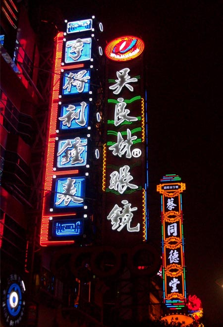 Chine - Shangai - Rue de Nankin by night